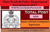 UP police Recruitment 2017 – 666 posts of Computer Operator