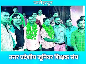 फतेहपुर : उत्तर प्रदेशीय जूनियर शिक्षक संघ की कमान अजय मिश्रा व ललतेश त्रिवेदी को