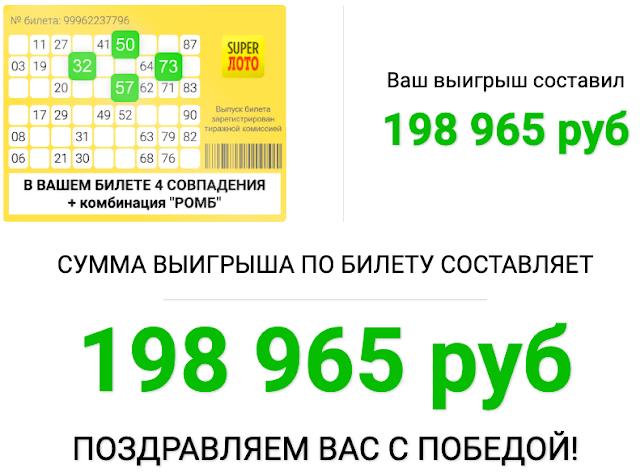 Эфемерный выигрыш 198 965 рублей