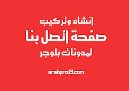تركيب صفحة اتصل بنا جاهزة بسيطة ومتجاوبة مع مدونات بلوجر