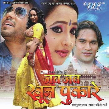 Jab Jab Khoon Pukare - Bhojpuri Movie Star Casts, Wallpapers, Songs & Videos
