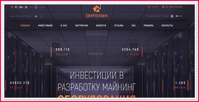 Мошеннический сайт cryptofarm.vip – Отзывы, развод, платит или лохотрон? Мошенники