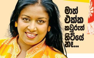 Chat with Lakshika Fonseka | Gossip Lanka News