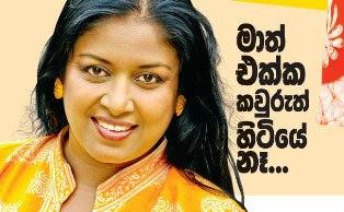 Chat with Lakshika Fonseka | Gossip Lanka News