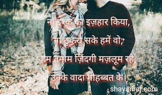 Love-shayari-images-in-hindi-for-gf73uu3