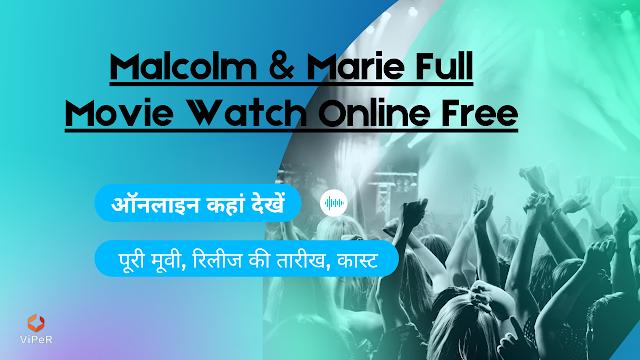 Malcolm & Marie Full Movie Watch Online Free, ऑनलाइन कहां देखें Malcolm & Marie पूरी मूवी, रिलीज की तारीख, कास्ट