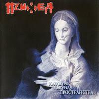 Психея - 2002 - Каждую Секунду Пространства