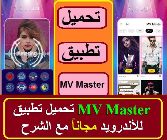 تطبيق MV Master /تحميل تطبيق تحميل برامج/تحميل تطبيقات/برامج تعديل فيديوهات /برامج تعديل صور