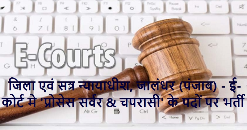E-court Jalandhar jobs 2020