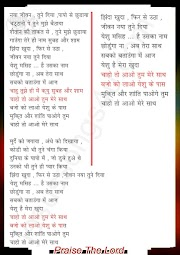 Chaho Toh Aao (Naya Jeevan Tune Diya) Jesus song Hindi Lyrics //  चाहो तो आओ (नया जीवन तूने दिया ) जीसस सॉन्ग लिरिक्स