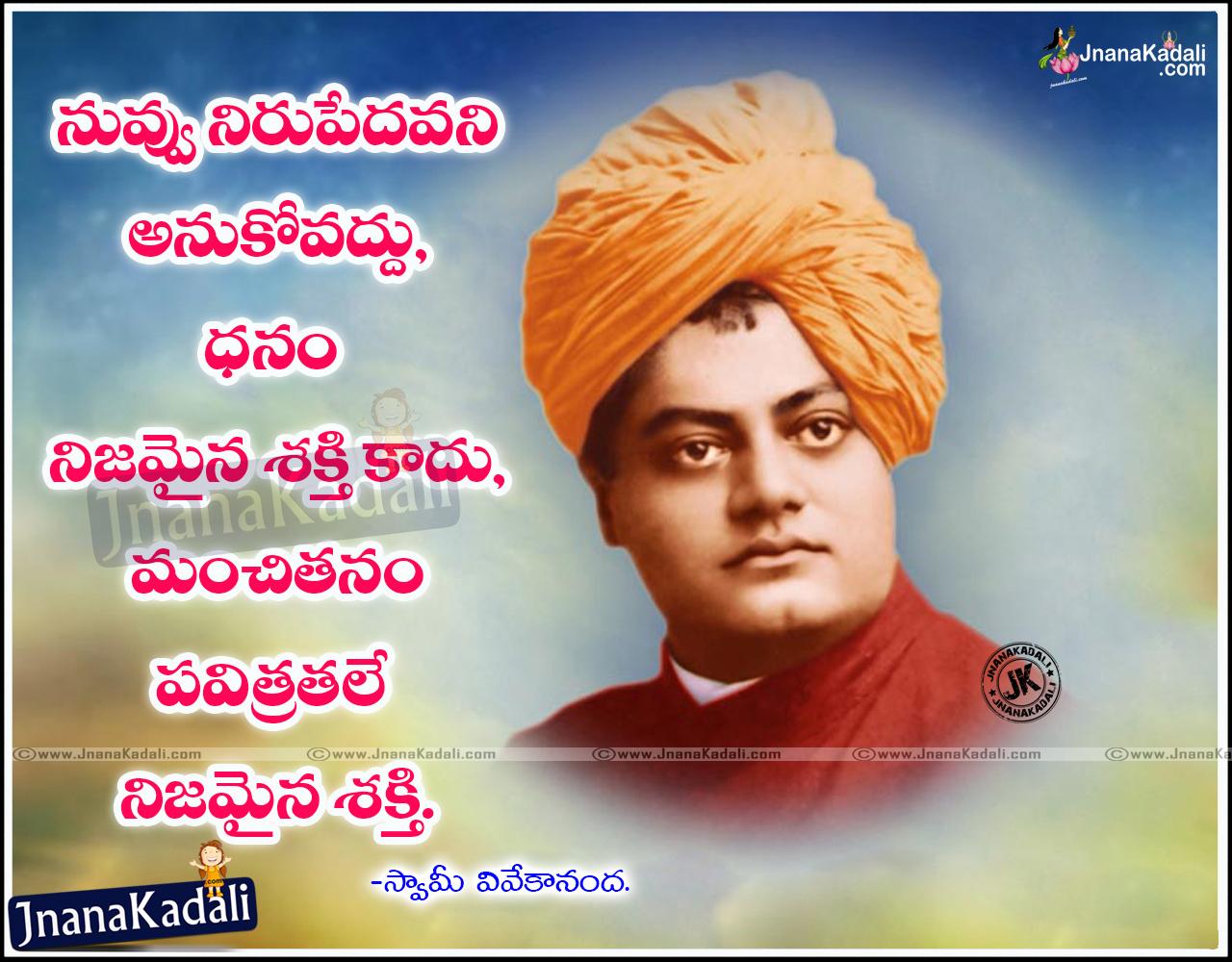 Swami Vivekananda Powerful Quotes In Telugu The Emoji