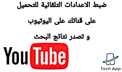 ضبط الاعدادات التلقائية للتحميل في قناتك على اليوتيوب