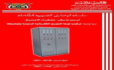 كتاب تركيب لوحة التوزيع الكهربائية الرئيسة وتوصيلها pdf