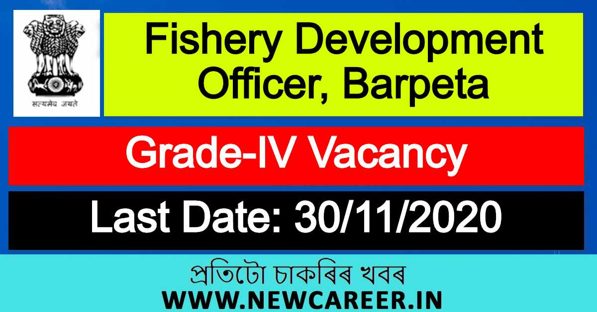 Fishery Development Officer, Barpeta Recruitment 2020 : Apply For Grade-IV Vacancy