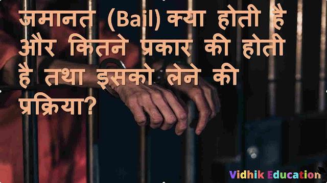 जमानत (Bail) क्या होती है और कितने प्रकार की होती है तथा इसको लेने की  प्रक्रिया?