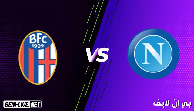 مشاهدة مباراة نابولي و بولونيا بث مباشر اليوم بتاريخ 07-03-2021 في الدوري الايطالي