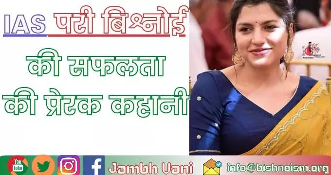 आईएएस परी बिश्नोई जीवन परिचय : IAS Pari Bishnoi Biography