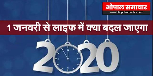 1 जनवरी 2020 से क्या महंगा होगा और कितने नियम बदल जाएंगे, मात्र 1 मिनट में यहां पढ़ें