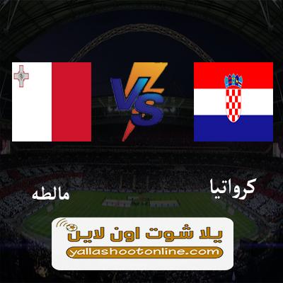 مباراة كرواتيا ومالطة اليوم