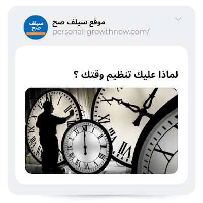 اسباب تنظيم الوقت