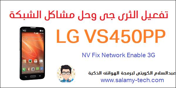 تفعيل الثري جي هاتف LG VS450PP مع حل مشاكل الشبكة