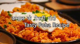 Free download recipe book pdf hindi tasty poha recipe in hindi indian flattened rice forumfinder Images