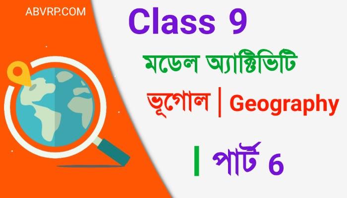 ২০২১ Class 9 model activity task Geography 2021 new part 6     নবম শ্রেণী ভূগোল মডেল অ্যাক্টিভিটি টাস্ক পার্ট ৬