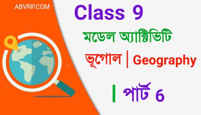 ২০২১ Class 9 model activity task Geography 2021 new part 6  |  নবম শ্রেণী ভূগোল মডেল অ্যাক্টিভিটি টাস্ক পার্ট ৬ | পশ্চিমবঙ্গের জলবায়ু কিভাবে মৌসুমী বায়ু দ্বারা প্রভাবিত হয় ?