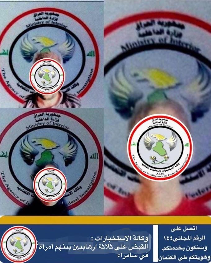 في سامراء.. القبض على ثلاثة ارهابيين بينهم امرأة