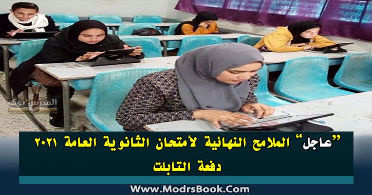 الملامح النهائية لأمتحان الثانوية العامة 2021 دفعة التابلت