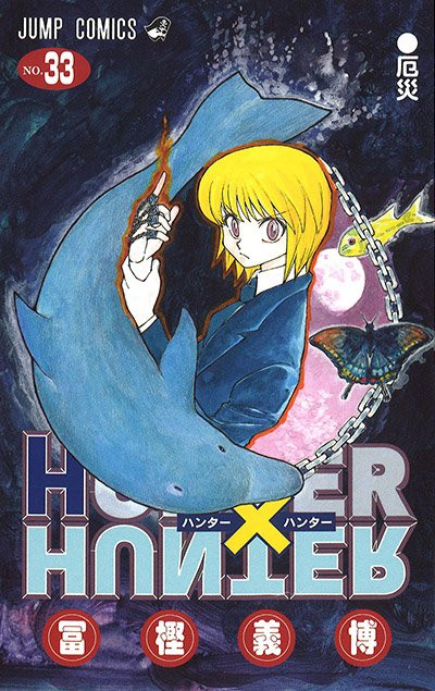 Hunter x Hunter tom 33
