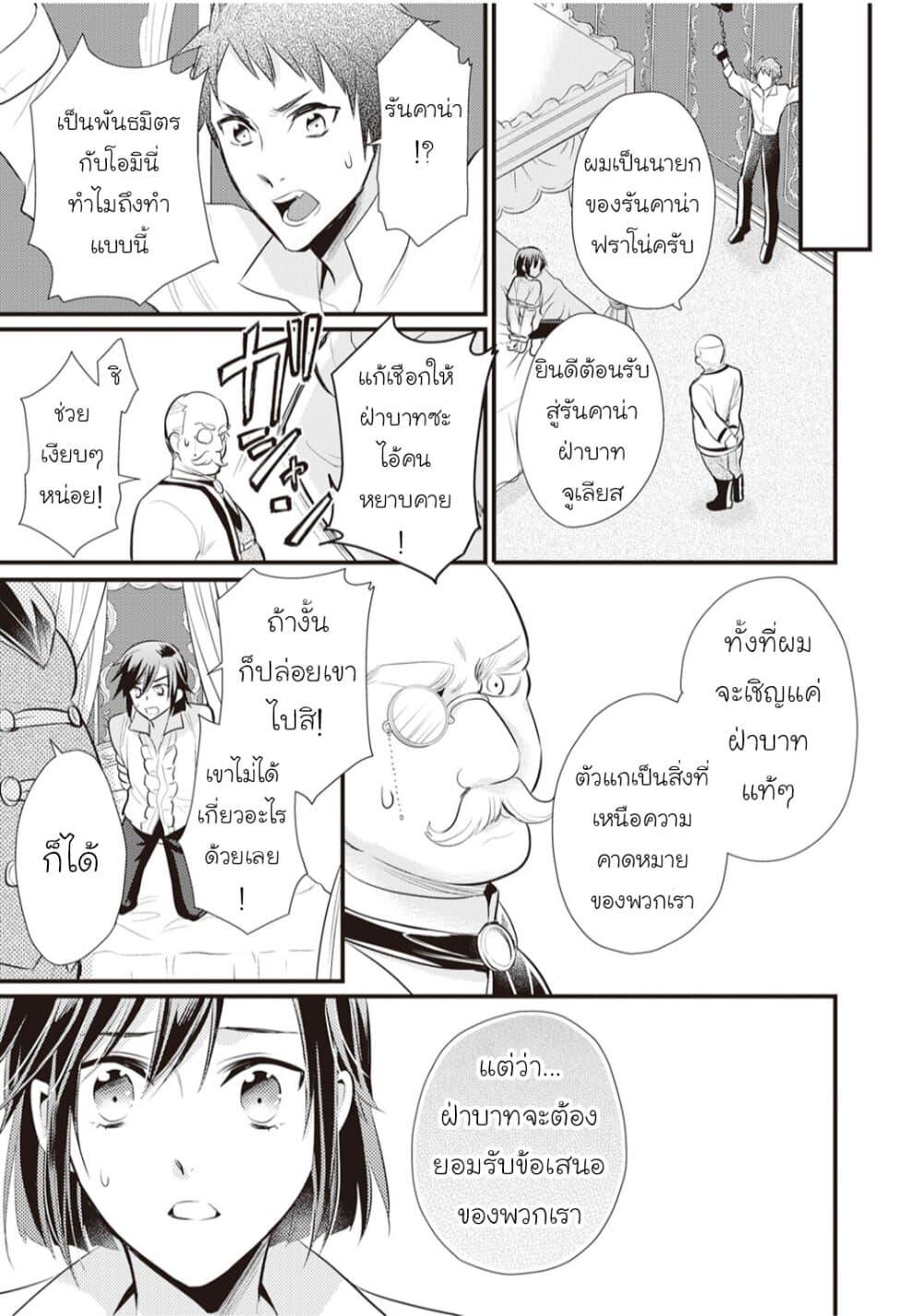 อ่านการ์ตูน Daites Ryou Koubouki ตอนที่ 22 หน้าที่ 3