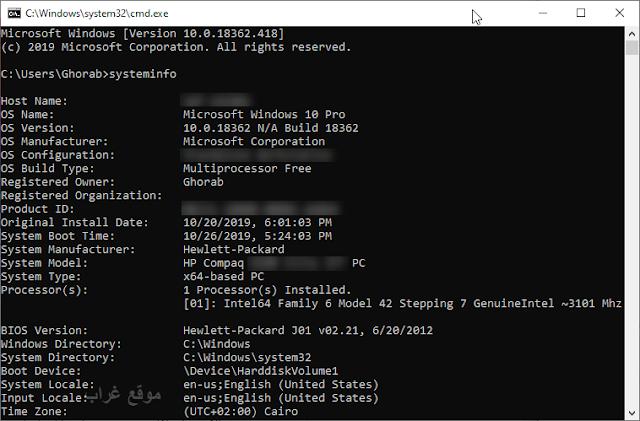 systeminfo CMD