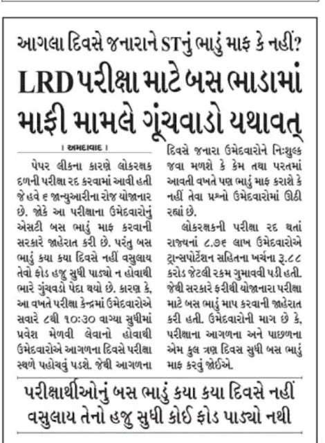 LRD EXAM MA BUS TICKET MAMLE GUNCHVALO. Lrb police Constable Exam New date lrbgujarat2018.in