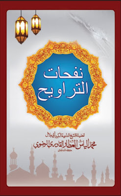 Download: Naf'haat-ul-Taraveeh pdf in Arabic by Ilyas Attar Qadri