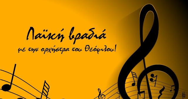 Άργος:  Λαϊκή βραδιά με την ορχήστρα του Θεόφιλου