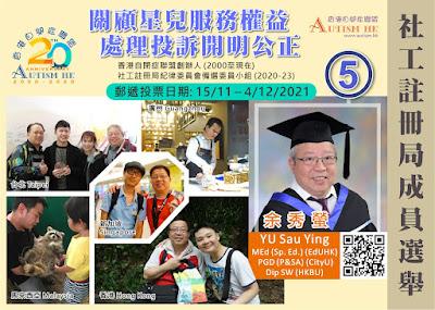 業界資訊 :協會義務顧問余秀莹先生參選社工註册局成員選舉