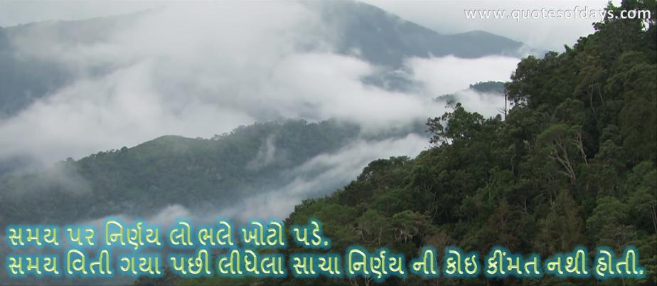 Samaya para nirnaya lo bhale khoto pade. Samaya viti gaya pachi lidhela saca nirnaya ni ko'i kimmat nathi hoti.