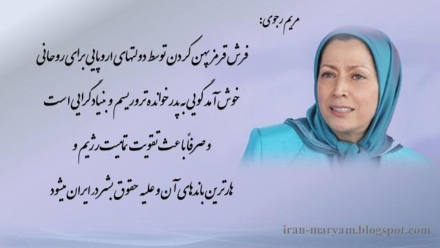 ایران-پیام مریم رجوی تظاهرات نه به روحانی پاریس8بهمن,1394
