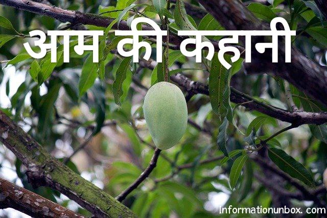 aam-ka-moh-hindi-kahani
