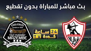 مشاهدة مباراة الزمالك ومازيمبي بث مباشر بتاريخ 24-01-2020 دوري أبطال أفريقيا