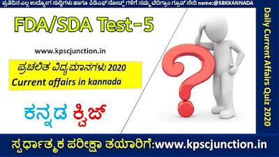 FDA AND SDA 2020 KANNADA  MOCK TEST-5