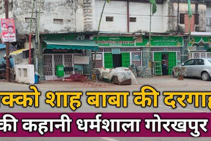 नक्को शाह बाबा दरगाह धर्मशाला गोरखपुर Nakko Shah Baba Dargah Gorakhpur
