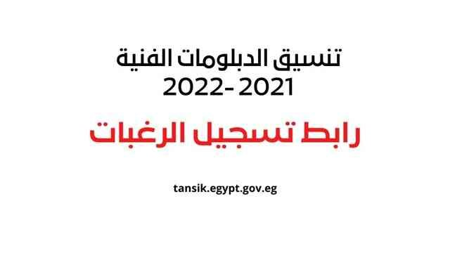 رابط تسجيل الرغبات تنسيق الدبلومات الفنية 2021 للجامعات