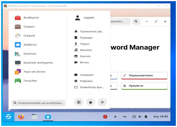 Zorin OS :  Ένα Linux σχεδιασμένο για χρήστες των Windows