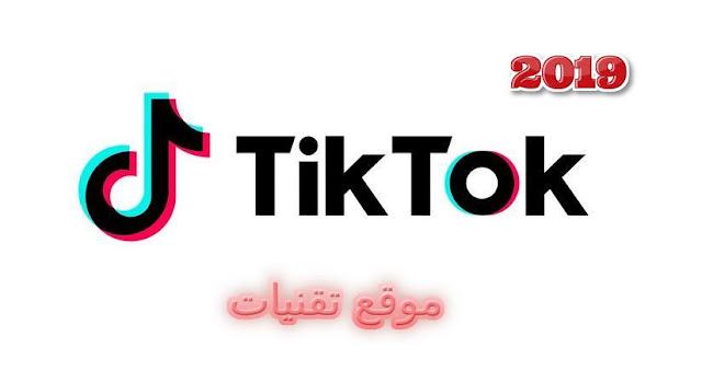 https://www.te9nyat.com/2019/06/tik-tok.html