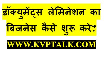 Documents Lamination(Laminating) Business Plan Hindi