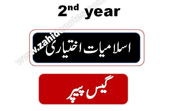 2nd year islamiate elective ikhtiari guess paper 2021 pdf