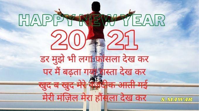 New-Year's-Eve-2021| Happy-New-Year-Hindi | Happy-New-Year-2021