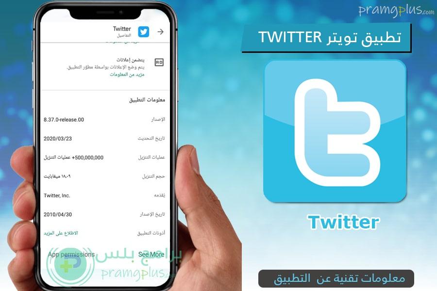 معلومات ملف تنزيل تطبيق تويتر 2020